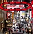東京都新宿区歌舞伎町