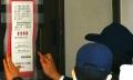 藤健興業事務所に使用制限の本命令