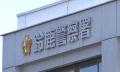 三重県警鈴鹿署