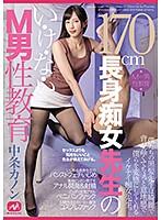 170cm長身痴女先生のい・け・な・いM男性教育 中条カノン