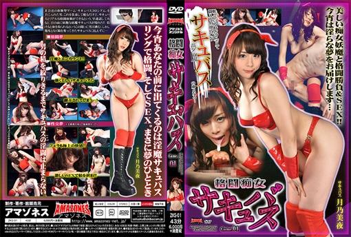 格闘痴女サキュバス Game01